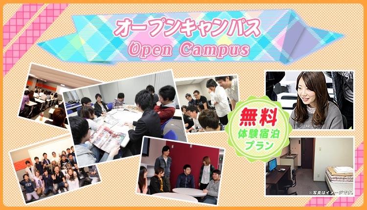 HPオープンキャンパス_2018_0224.jpg