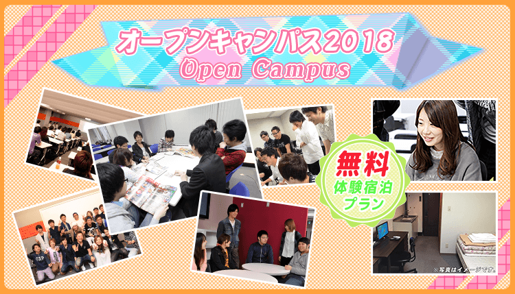 HPオープンキャンパス_2018_0224.png