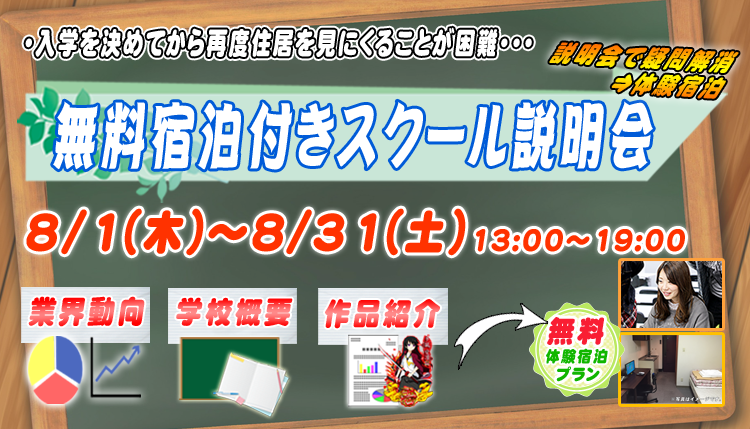 【B案_2】宿泊付きスク説_20190802.png