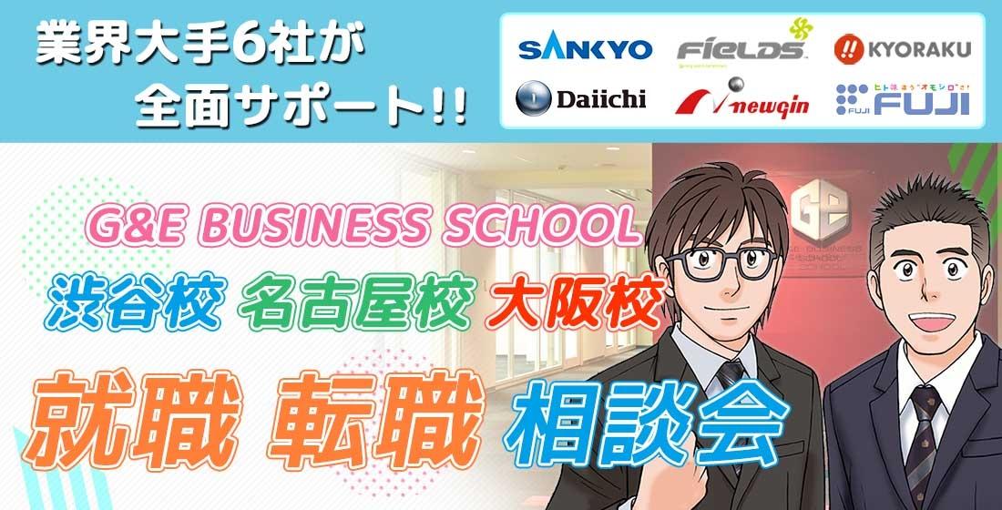 (新)就職・就職相談会バナー_1100x560_v3.jpg
