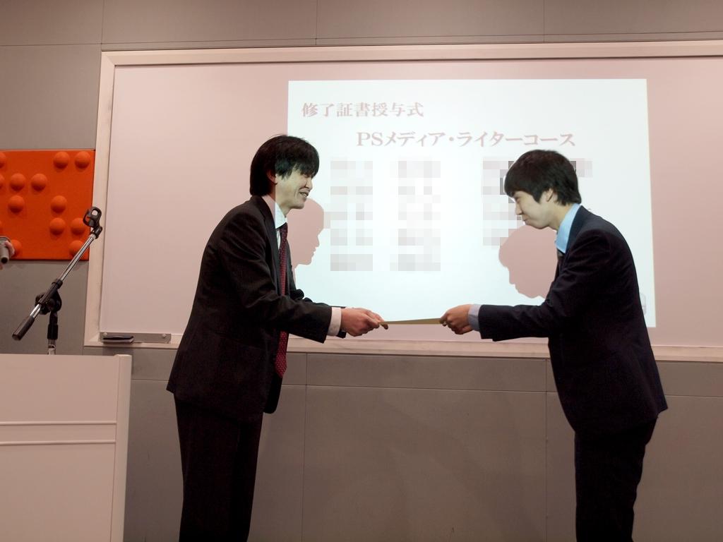 渋谷校修了式2.jpg
