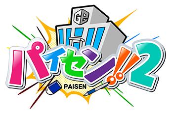 新番組「パイセン2」放映開始のお知らせ