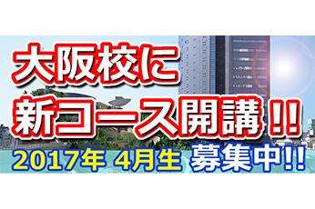 大阪校に新コース開講