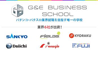 業界大手6社共同出資の教育機関となりました