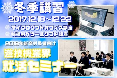 名古屋校限定の講座・セミナーイベントを開催します