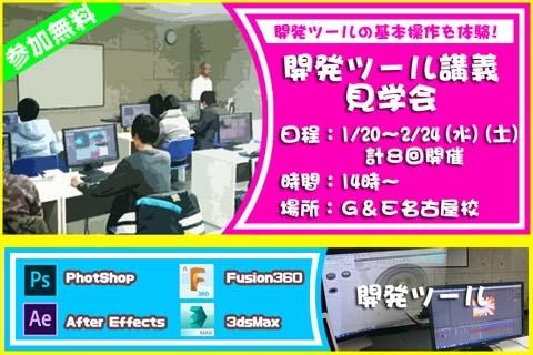名古屋校「開発ツール講義見学会」参加受付を開始しました ※受付終了しています
