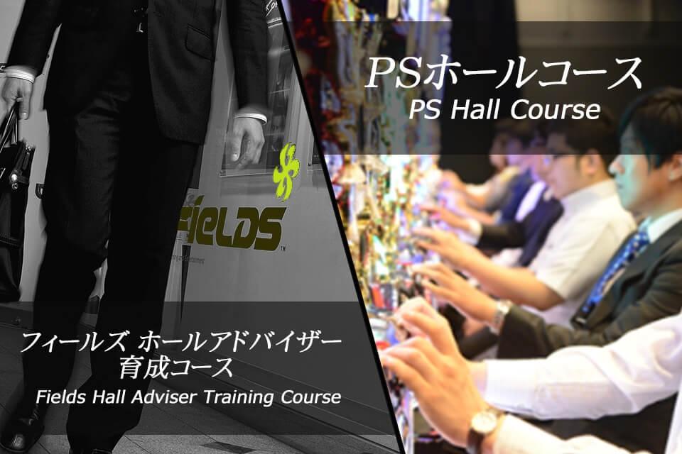 2018年4月より渋谷校で2つの新コースを開講いたします