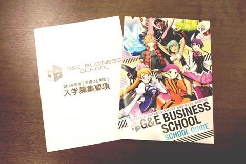 新しい入学案内パンフレットを配布開始いたします