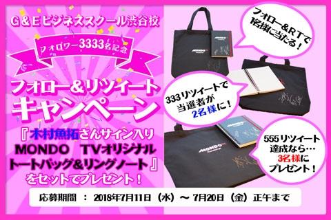 渋谷校フォロワー3333名記念 フォロー&リツイートキャンペーン ※終了しました