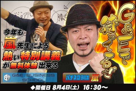 【渋谷校開催】パチスロ必勝本ライター嵐さんによる特別講義への参加受付 ※終了しました