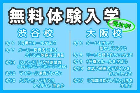 夏の「無料体験入学」受付中!