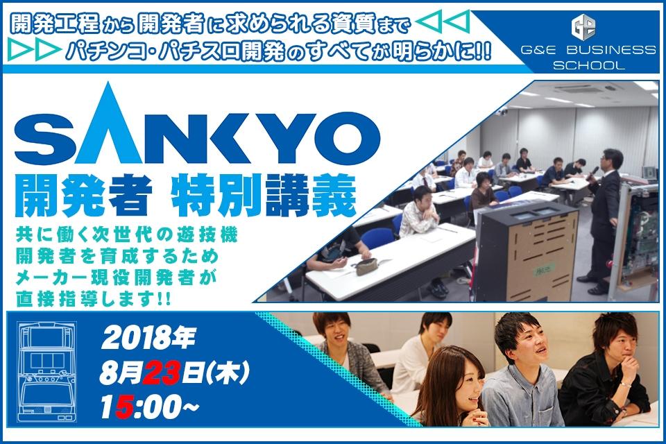 【渋谷校開催】SANKYO開発者特別講義への参加受付を開始いたしました