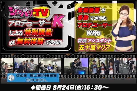 【渋谷校開催】「ジャンバリ.TVプロデューサーK氏の特別講義」への参加受付を開始いたしました