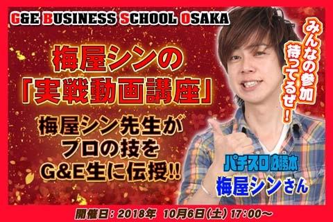【大阪校】特別無料体験入学「梅屋シンの実戦動画講座」の参加受付を開始しました※終了しました