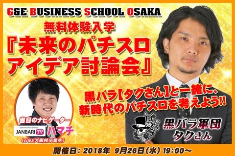 【大阪校】特別無料体験入学「未来のパチスロ・アイデア討論会」(黒バラ・タクさん来校) ※終了しました