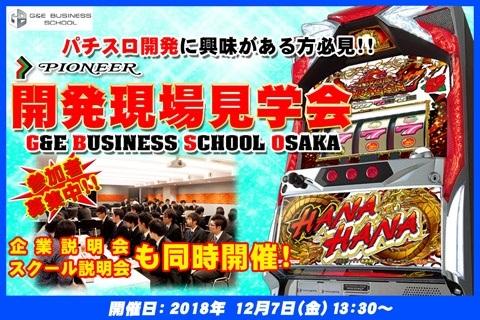 【大阪校】株式会社パイオニア 開発現場見学会の参加受付を開始しました ※終了しました