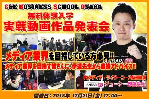 【大阪校】実戦動画作品発表会への参加受付を開始しました ※終了しました