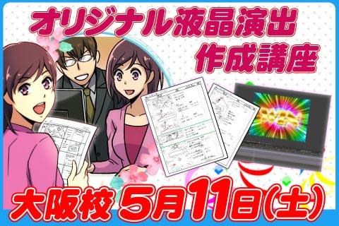 【大阪開催】パチンコ・パチスロ開発 業務体験型無料セミナー【オリジナル液晶演出を作成してみよう】の参加を受付中です※終了しました