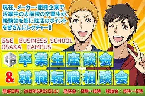 【大阪校】卒業生座談会&就職転職相談会の参加受付を開始しました※終了しました
