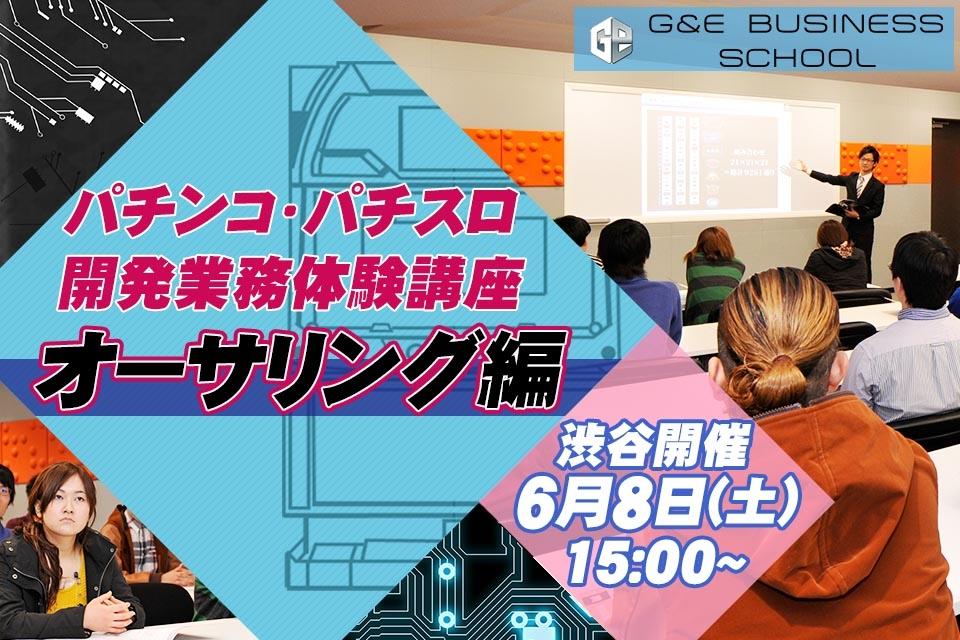 【渋谷開催】パチンコ・パチスロ 開発業務体験講座【オーサリング編】の参加を受付中です※終了しました