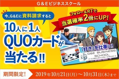 「今、G&Eに資料請求すると10人に1人、QUOカードがもらえるキャンペーン」の開催について