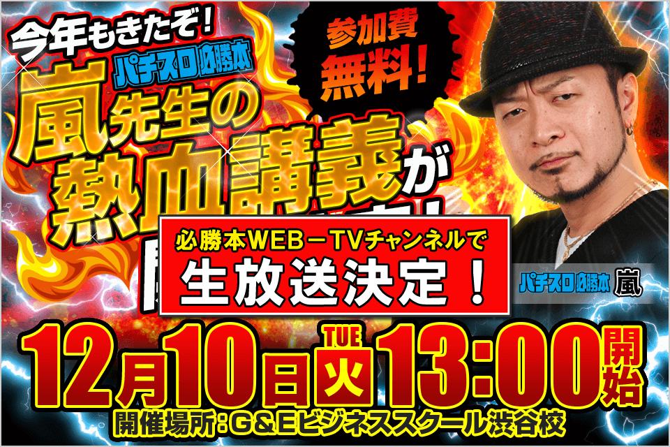 【動画あり】「 嵐先生の熱血講義」開催のお知らせ ※イベントは開催済です