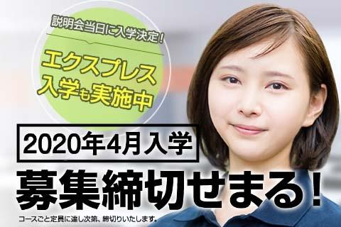渋谷校・大阪校 各コース定員状況のお知らせ(4/1現在)