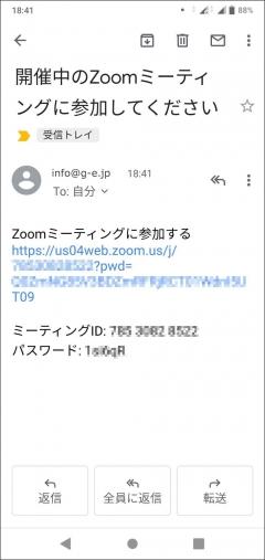 01メールが来る.jpg