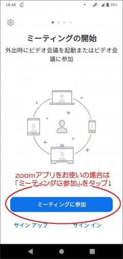03ミーティングに参加.jpg
