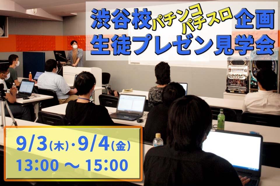 渋谷校「パチンコ・パチスロ企画 生徒プレゼン見学会」を開催します ※開催済です