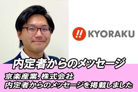 京楽産業.内定者からのメッセージを掲載しました