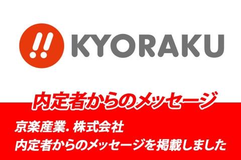 京楽産業.株式会社内定者のメッセージを掲載しました