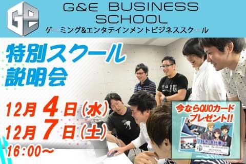 G&Eサイト用1204_1207.jpg
