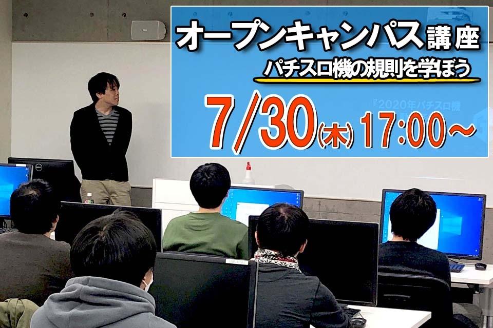 opencampus_20200730_01.jpg